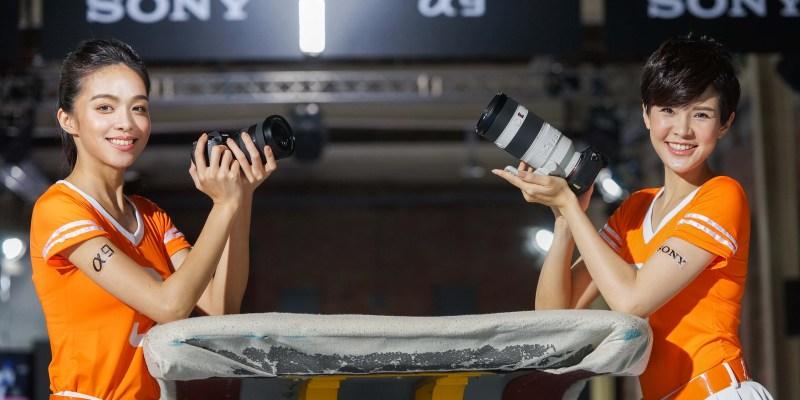 SONY發表會》無反光鏡旗艦機種 SONY A9 正式登台|三顆FE新鏡同步亮相!