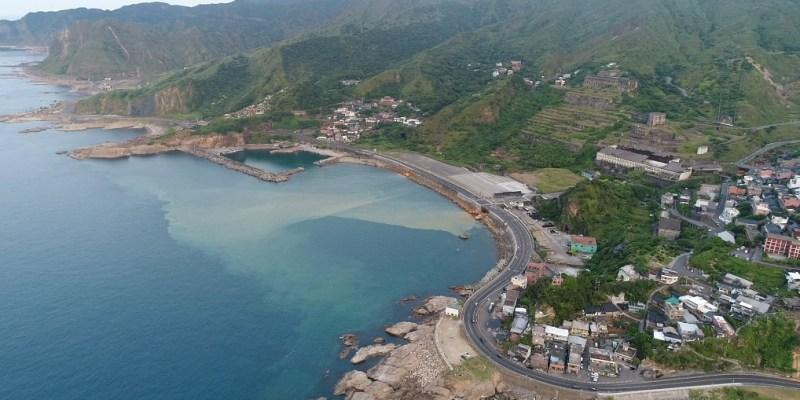 台北》新北市瑞芳區  水湳洞陰陽海 特殊的地形地物所造成的自然現象