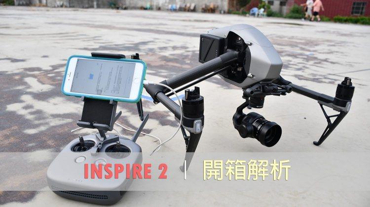 敗家》專業空拍 DJI 大疆 Inspire 2 & Zenmuse X5S 開箱解析 |超出想像 4K錄影空拍時代