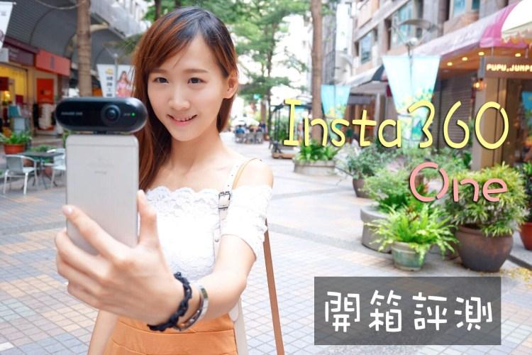 評測》全景相機 Insta360 One 開箱評測|先拍照後取景、子彈時間玩法超多元化