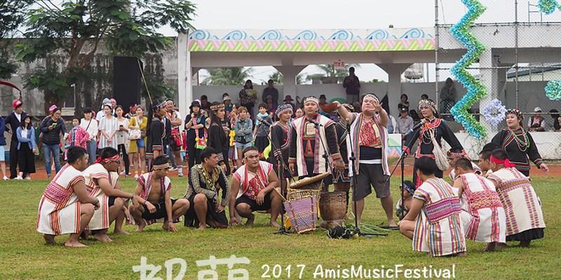 台東》都蘭音樂國度 - 2017 阿米斯音樂節 AmisMusicFestival  傾聽原住民阿美族的歌聲