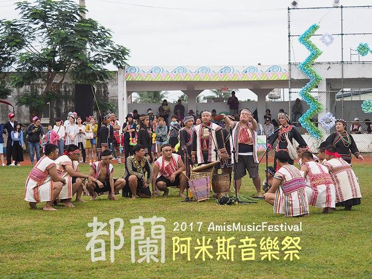 台東》都蘭音樂國度 – 2017 阿米斯音樂節 AmisMusicFestival |傾聽原住民阿美族的歌聲