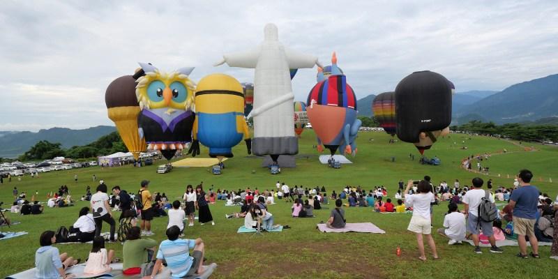 台東》行前攻略 2018台東熱氣球嘉年華 - 台東鹿野高台 期待與它見面!