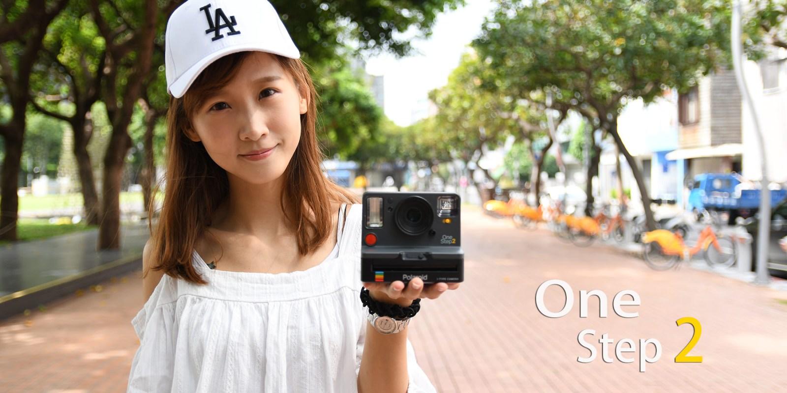 評測》復刻重現 Polaroid 寶麗萊 Originals OneStep 2 新世代底片相機