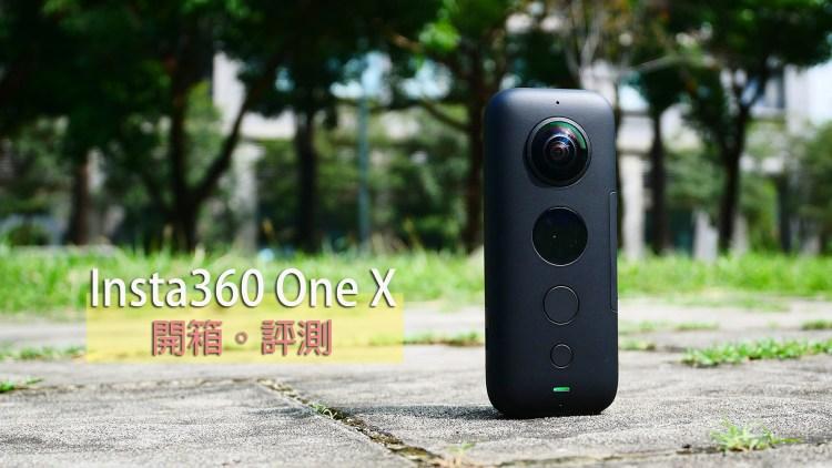 評測》全景相機再升級 Insta360 One X 開箱評測:操作穩定更簡單