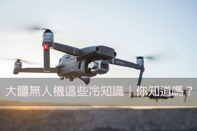 空拍教學》大疆無人機 這些冷知識 你知道嗎? 空拍機、航拍教學、DJI課程