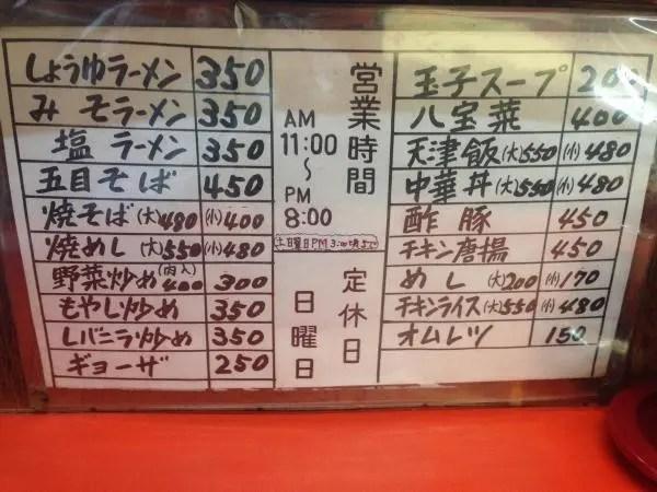 東東亭メニューと金額