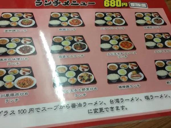 福来順・高陽店メニューと金額