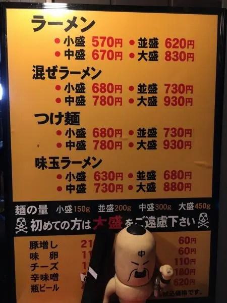 ダントツラーメン 岡山一番店メニュー