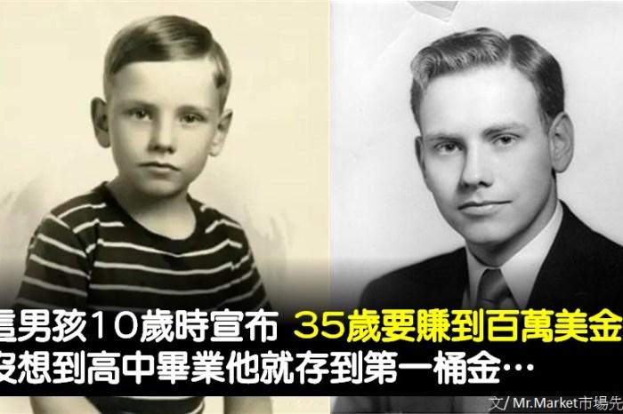 這男孩在10歲時,宣布他35歲要賺到百萬美金!沒想到高中畢業他就存到第一桶金…