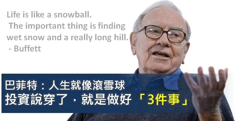 巴菲特:「人生就像滾雪球。」投資說穿了。就是做好這「 3件事」 - Mr.Market市場先生