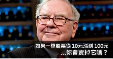 如果有一檔股票從 10元漲到 100元,你會賣掉它嗎?