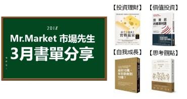 2018》3月市場先生推薦書單
