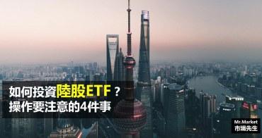 如何投資陸股ETF?操作需要注意4件事