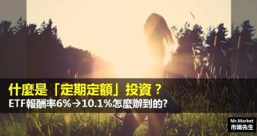 什麼是定期定額投資?報酬率10.1%怎麼辦到的(股票、基金、ETF)