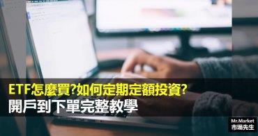 ETF怎麼買?如何定期定額投資?從開戶到下單完整教學