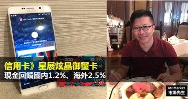 信用卡》星展炫晶御璽卡現金回饋國內1.2%、海外2.5%
