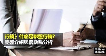 行銷》什麼是聯盟行銷機制?有哪些優缺點?