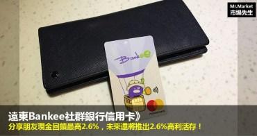遠東Bankee社群銀行信用卡》分享朋友現金回饋最高2.6%,未來還將推出2.6%高利活存?