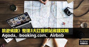 出國旅遊前必看》整理3大訂房網站優惠攻略與特色比較(Agoda、booking.com、Airbnb)