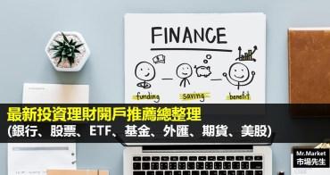 投資理財開戶推薦總整理(銀行、股票、ETF、基金、外匯、期貨、美股)-2020