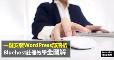 Bluehost教學:圖解註冊完整中文英文對照(WordPress部落格、網站架設)-2020最新