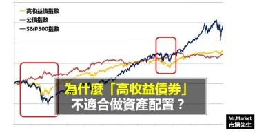 高收益債券 是什麼?為什麼「高收益債券」不適合做資產配置?
