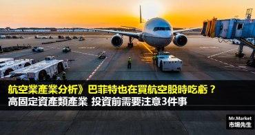 航空業產業分析》連巴菲特也在買航空股時吃虧?高固定資產的產業投資前需要注意3件事