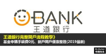 王道銀行完整開戶流程教學》基金申購手續費0元(單筆申購、定期定額)-2020最新
