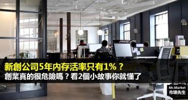 新創公司5年內存活率只有1%?創業真的很危險嗎?看2個小故事你就懂了