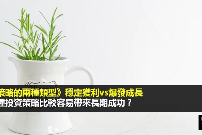投資策略的兩種類型》穩定獲利vs爆發成長,哪一種比較容易帶來長期成功?