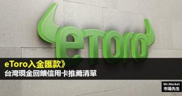 eToro入金匯款》台灣現金回饋信用卡推薦清單/信用卡出金入金規則