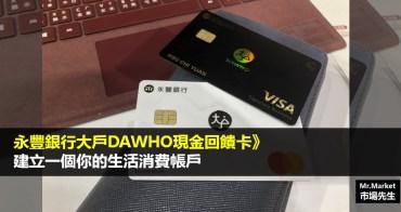 永豐銀行 大戶DAWHO現金回饋卡 》建立一個你的生活消費帳戶