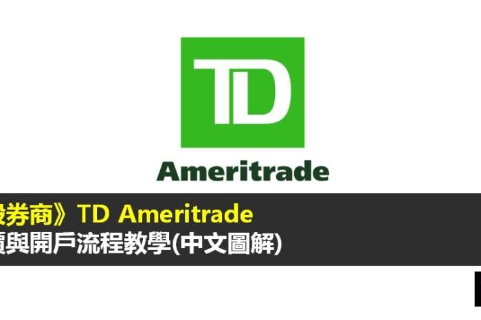 美股券商》TD Ameritrade評價與開戶教學流程(中文圖解) - 2021最新