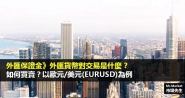 外匯保證金》外匯貨幣對交易是什麼?如何買賣?以歐元/美元(EURUSD)為例