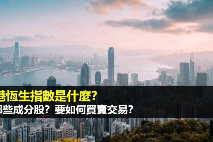 香港恆生指數(HS50)是什麼?有哪些成分股?要如何買賣交易?(ETF、指數期貨、CFD)
