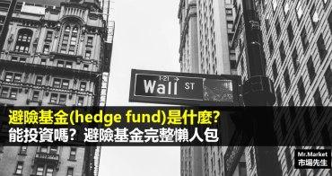 避險基金(hedge fund/對沖基金)是什麼?能投資嗎?避險基金完整懶人包