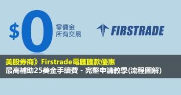 Firstrade如何申請電匯優惠補助-最高25美金?完整流程教學(圖解)