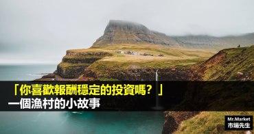 「你喜歡報酬穩定的投資嗎?」一個漁村的小故事