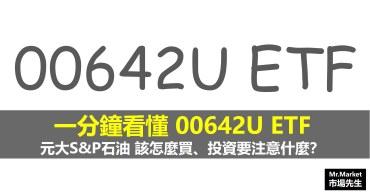 元大S&P石油ETF(00642U)比較:元大S&P 石油ETF是什麼?00642U怎麼買?