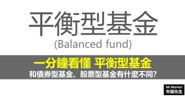 平衡型基金是什麼?特色為何?平衡型基金優缺點有哪些?