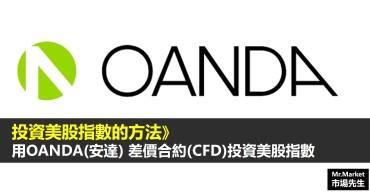 如何用OANDA(安達)差價合約(CFD)投資美股指數?標普500 (SP500)、道瓊工業指數(DJIA)、那斯達克100指數(Nasdaq100)