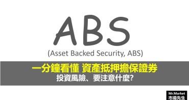 資產抵押擔保證券ABS是什麼?投資要注意什麼風險?相關衍生商品(CDO、CLO、CBO)是什麼?