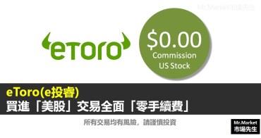 eToro(e投睿)投資買進「美股」交易全面「0手續費」(從2020/5/18起)
