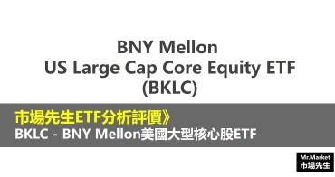 BKLC ETF分析評價》BNY Mellon US Large Cap Core Equity ETF (BNY Mellon美國大型核心股ETF)