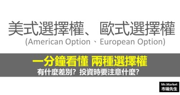 美式選擇權(American Option) vs 歐式選擇權(European Option)是什麼?有什麼差別?投資時要注意什麼?