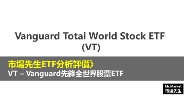 VT ETF分析評價》Vanguard Total World Stock ETF(Vanguard先鋒全世界股票ETF)