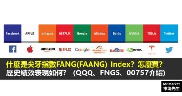 什麼是尖牙指數FANG+ Index?歷史績效表現如何?要怎麼投資?(含台股00757介紹)