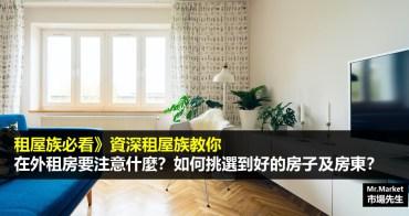 租屋族必看》資深租屋族教你:在外租房要注意什麼?如何挑選到好的房子及房東?