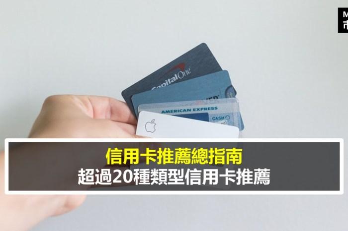 2021年信用卡推薦總指南》現金回饋、保費分期、首刷禮、繳稅繳費,超過20種類型信用卡優惠比較